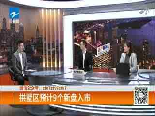 房产我来说_20200121_今年杭州这些新楼盘值得关注2