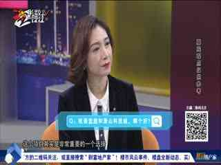 财富地产家_20200121_南湖明月这个盘怎么样?