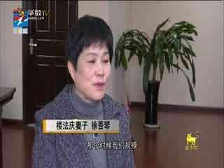 翠花牵线_20200121_2019年度金牛奖获奖者事迹展播2