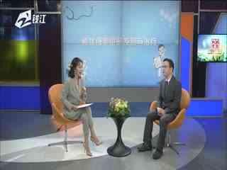 浙江名医馆_20200122_鳞状细胞癌的发现和治疗