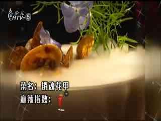 五号厨房_20200122_咚吃大吃 杭州美女有多能吃辣