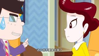 多宝一家人 第2季 第7集