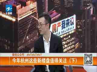 房产我来说_20200122_今年杭州这些新楼盘值得关注3