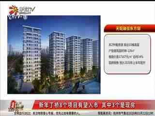 房产零距离_20200122_拿地不到20天 新希望临平山北项目公示