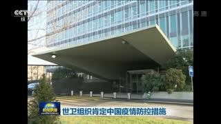 世卫组织肯定中国疫情防控措施