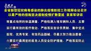 杭州新闻联播_20200123_省疾控中心密切监测新型冠状病毒感染的肺炎病例