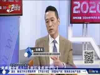 财富地产家_20200123_砥砺2020:2019的杭州商业地产