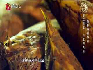 美食兄弟连_20200124_浙江味道 山里的美味