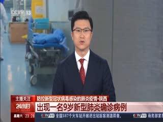 陕西:出现一名9岁新型肺炎确诊病例