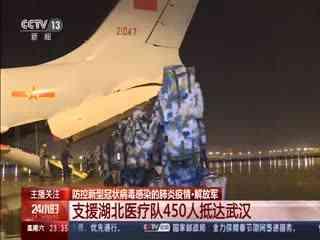 解放军:支援湖北医疗队450人抵达武汉
