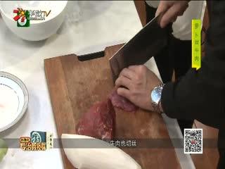 我要惠生活_20200125_萝卜丝牛肉