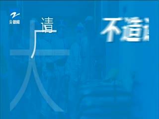 文化大舞台_20200125_青春非遗梦:渔工号子