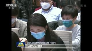国新办发布会:精准施策 决战疫情防控关键期