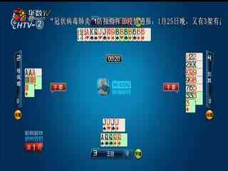 今日最大牌_20200126_潘东平/王丽-杨佩耀/刘其