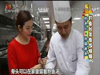 五号厨房_20200126_5号厨房 钓鱼台年夜饭特辑