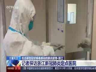 央视记者探访浙江新冠肺炎定点医院