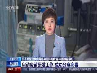 中国疾控中心:启动疫苗研发工作 成功分离病毒