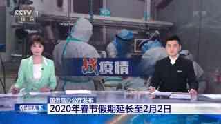 国务院办公厅发布:2020年春节假期延长至2月2日