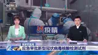 国家药监局:应急审批新型冠状病毒核酸检测试剂