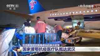 国家援鄂抗疫医疗队抵达武汉
