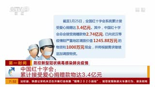 中国红十字会:累计接受爱心捐赠款物达3.4亿元