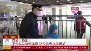 交通运输部:千余车站检测体温 防疫物资优先运输
