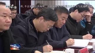 杭州新闻联播_20200127_内容提要