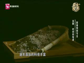 美食兄弟连_20200127_新春特别节目 发酵 时间的味道