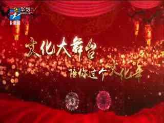 文化大舞台_20200127_青春非遗梦:温州瓯剧