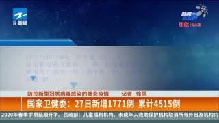 新闻大直播_20200128_新闻大直播(01月28日)