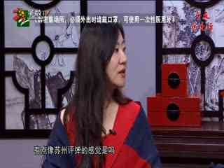 午夜说亮话_20200128_匠心中国(01月28日)