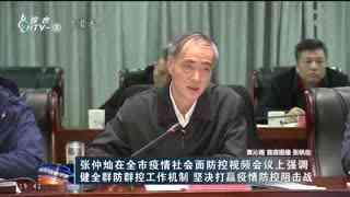 杭州新闻联播_20200129_基层网格凝聚党员力量 筑牢防疫第一道防线