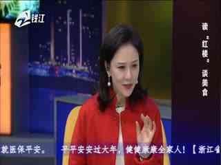 """浙江名医馆_20200129_读""""红楼"""" 谈美食"""