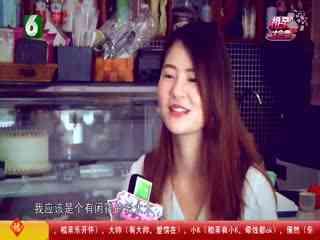 """相亲才会赢_20200129_""""甜品屋少女""""徐亦琪"""