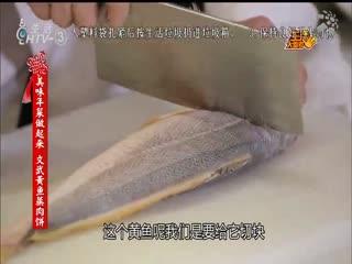 生活大参考_20200129_美味年菜做起来 文武黄鱼蒸肉饼