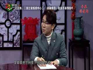 午夜说亮话_20200129_匠心中国(01月29日)