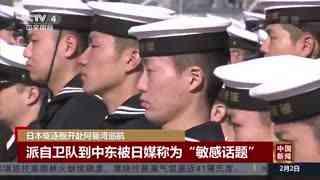 日本驱逐舰开赴阿曼湾巡航