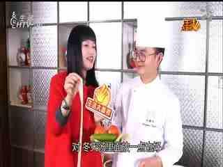 生活大参考_20200203_暖心美味家中做 红汤鱼羊鲜