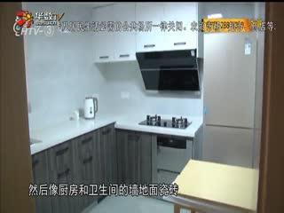 幸福空间_20200204_亚加装饰新套餐 新年就要住新家