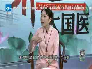 养生大国医_20200204_食疗养生 吃出健康来