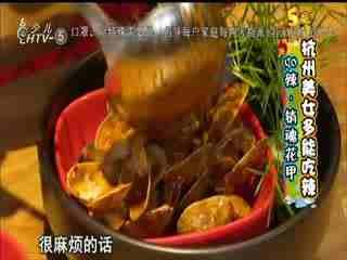 五号厨房_20200205_咚吃大吃 杭州美女有多能吃辣