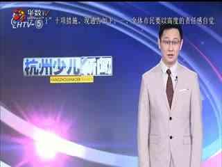 杭州少儿新闻_20200205_杭州市新型冠状病毒感染的肺炎疫情防控工作召开第十次新闻发布会