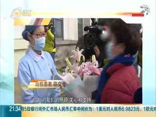 浙江省新型冠状病毒感染的肺炎疫情通报:昨日新增确诊病例66例 累计出院病例70例