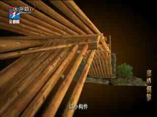 文化大舞台_20200205_廊桥筑梦2