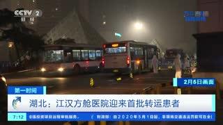 湖北:江汉方舱医院迎来首批转运患者