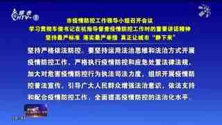 杭州新闻联播_20200206_防治一线 专家答疑 人群聚集地必须戴口罩 能否重复使用根据实际情况