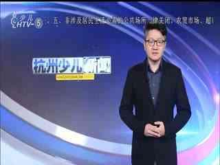 杭州少儿新闻_20200206_杭州市新型冠状病毒感染的肺炎疫情防控工作召开第十一次新闻发布会