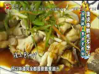 五号厨房_20200206_斤斤计较 谁说海鲜吃不饱?