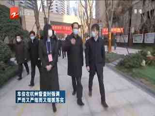 经视养生会_20200206_车俊在杭州督查时强调 严而又严细而又细抓落实
