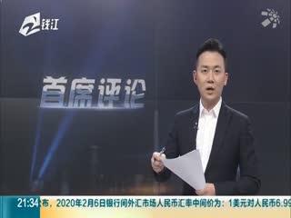 浙江省新型冠状病毒感染的肺炎疫情通报:截至2月5日24时新增确诊病例59例 累计出院病例81例